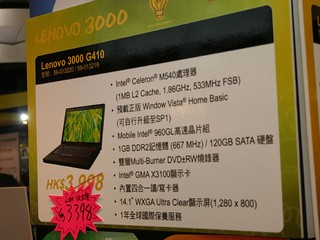 HKCCF:會場超低價 NB 速銷 Lenovo G410 $3,398 全場最平