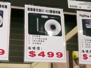800萬像素、3倍光學變焦 愛克發AGFA DC-833m售$499