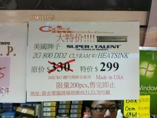 SUPER TALENT記憶體模組優惠 2GB DDR2 800售港幣$299