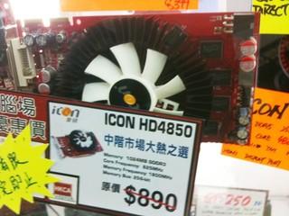 限量優惠價港幣$690發售  ICON Radeon HD 4850 繪圖卡