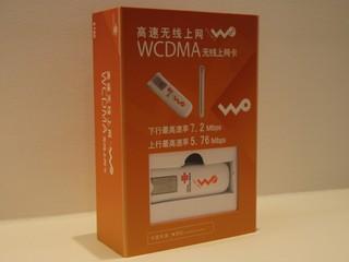 中國聯通推出跨境流動上網計劃 最新「 3G 無線上網卡」服務