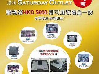 漢科Saturday Outlet 優惠 購物滿HKD $600 即可選取禮品一份