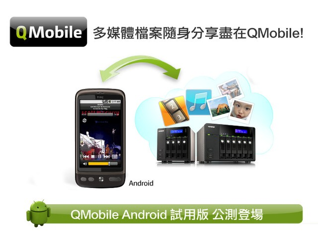 QNAP QMobile for Android Beta