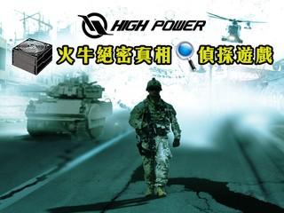 贏取電源器讓用家為電腦升級 「High Power電源器絕密真相」遊戲