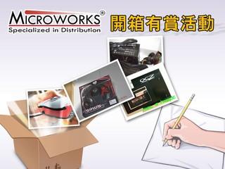 發表開箱文贏取每月不同獎品 「Microworks開箱有賞活動 」