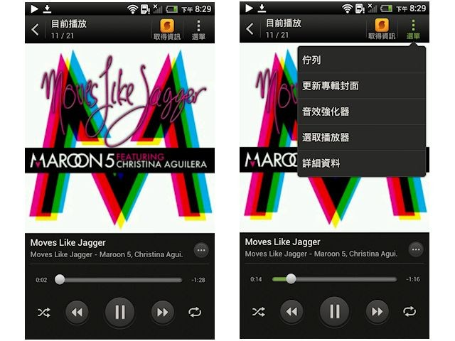 HTC ONe X music player full