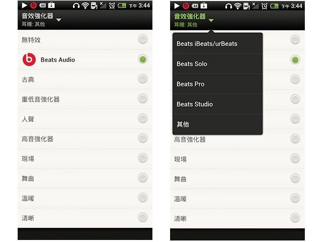 HTC ONe X beats audio full