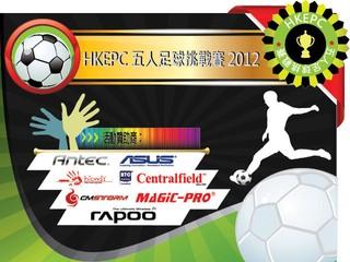 延續足球狂熱贏取總值4萬元獎金獎品 「HKEPC足球挑戰賽2012」立即報名