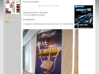 「M5 Pro 系列發佈會後感」得獎名單 同時公佈「Philips 使用分享」得獎會員