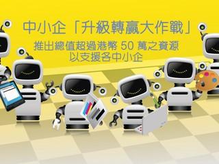 Fuji Xerox 中小企「升級轉贏大作戰」 優勝者最高可獲 50 萬港元之資源投放