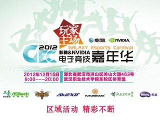 電競比賽、超頻比賽匯聚一堂 2012 影馳 & NVIDIA電子競技嘉年華