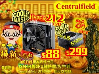 慶祝及答謝用家 30 年支持 Centralfield 優惠換購電腦產品