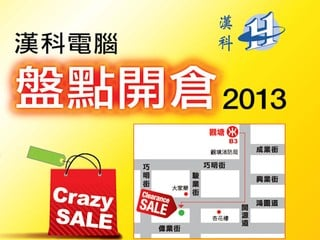 漢科電腦盤點開倉日 多款電腦產品超筍優惠價發售