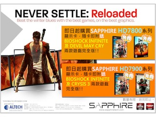 購買Sapphire繪圖卡提升遊戲享受 優惠期間激送全新FPS遊戲完全版