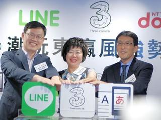 即時餐牌翻譯、HK$18任玩Line 3HK推出特別月費計劃及服務