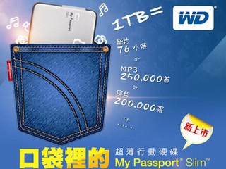 WD My Passport Slim新上市 即送保護套及Starbucks 優惠券