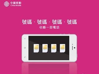 讓一部手機管理四個號碼 中國移動香港推出「號碼管家」