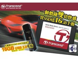 Transcend SSD340 優惠停不了 凡購買 256GB 送 16GB USB 手指