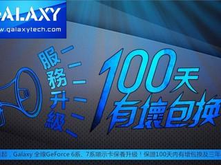 100天有壞包換 方便快捷 GALAXY售後服務全面升級