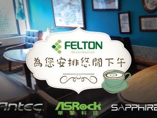Felton 5月1日回饋顧客大行動 購買2件產品  即送你悠閒下午
