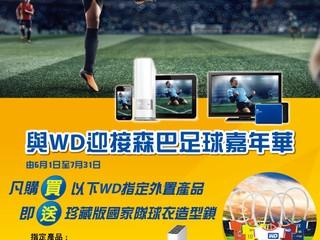 購買WD指定外置產品 送珍藏版國家隊球衣造型鎖