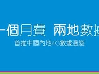 即日起至年底免日費 回饋用家 CMHK 「中國內地4G數據通行證」
