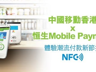 以內建NFC的智能手機輕鬆付款 CMHK 聯同恒生銀行推電子支付服務