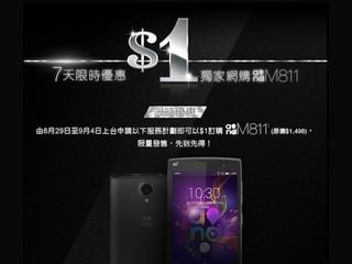 7天限時優惠!! 1元搶購 and! M811 Android手機
