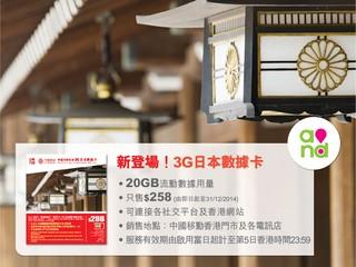 即買即用 20GB 數據流量任用 CMHK 「3G日本數據卡」