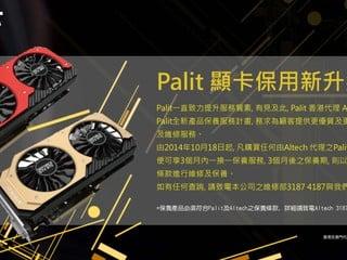 Palit 繪圖卡保用新升級  購買 3 個月內提供一換一保養服務