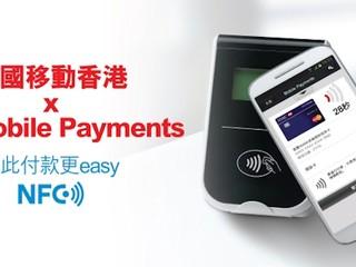 即日起提供Mobile Payments 服務 CMHK  積極擴展電子付款服務