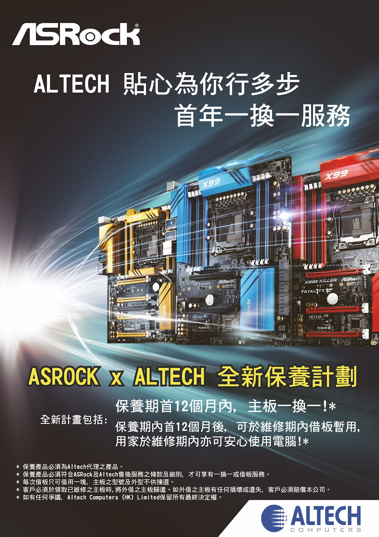 Altech Warranty