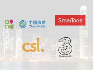 香港電訊商頻譜持有量重新分配! 3G 2100Mhz 頻譜重新拍賣結果公佈