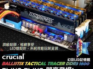 Crucial Ballistix Tactical Tracer   內建 LED 燈光 系統效能玩美呈現