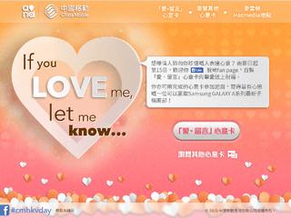 一系列活動為對方送上愛的心意 CMHK 「愛‧留言」情人節獻禮