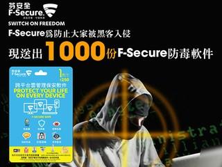 阻止黑客入侵、打造最強保衛防線 壹壹科技送你 F-Secure SAFE 保安軟件