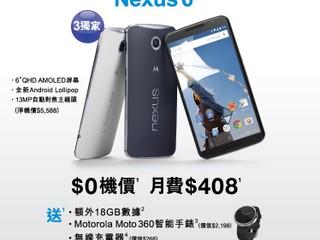 加簽服務合約可獲 Moto 360 3HK 推出Nexus 6 上台出機計劃