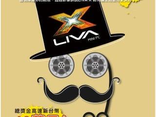 ECS【How do you LIVA?】創意短片比賽 贏取高達新台幣40萬元獎金及豐富獎品