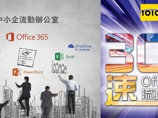 全新中小企流動辦公室服務計劃 Microsoft & csl. 為中小企節省成本