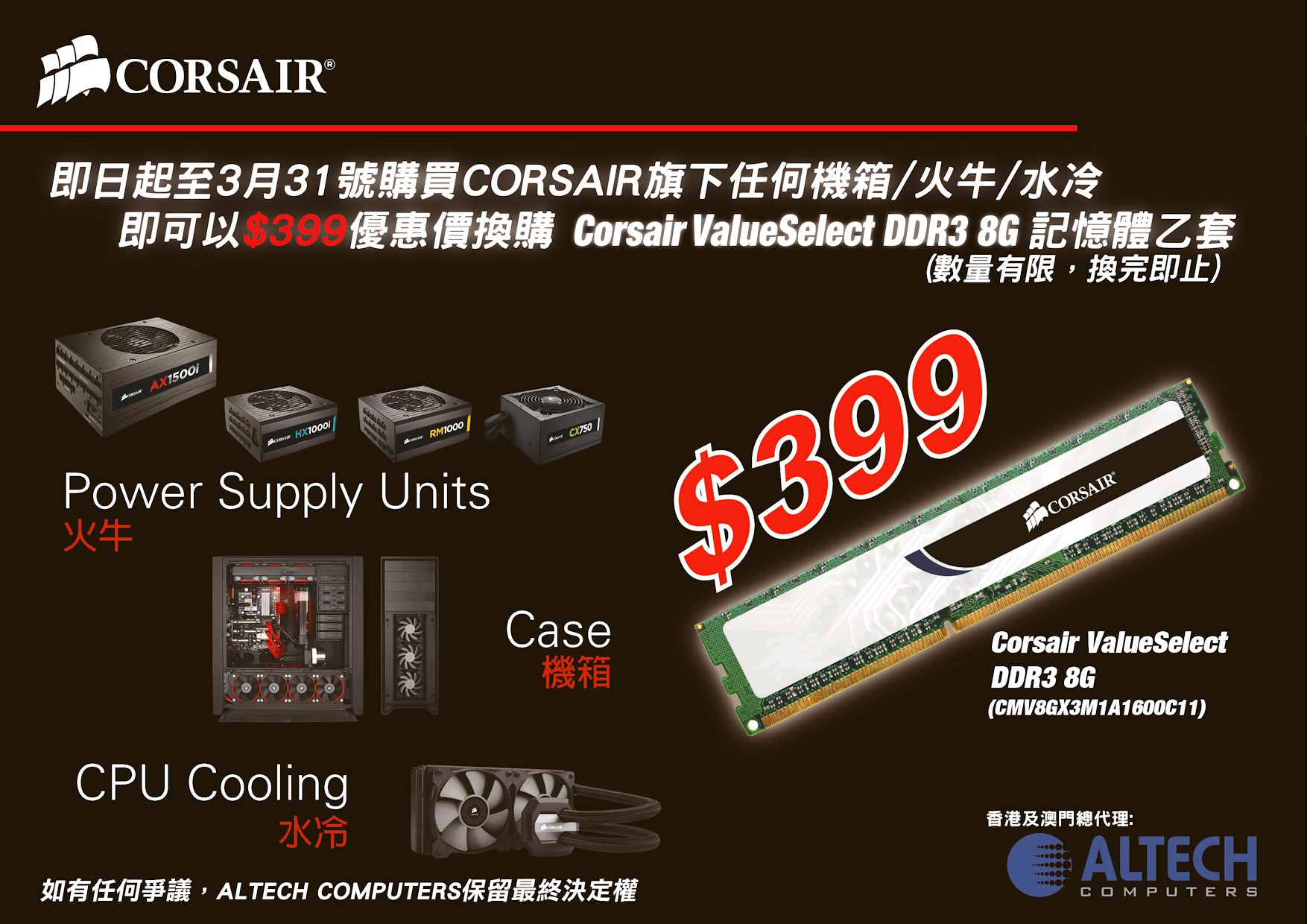 Corsair Ram Promotion