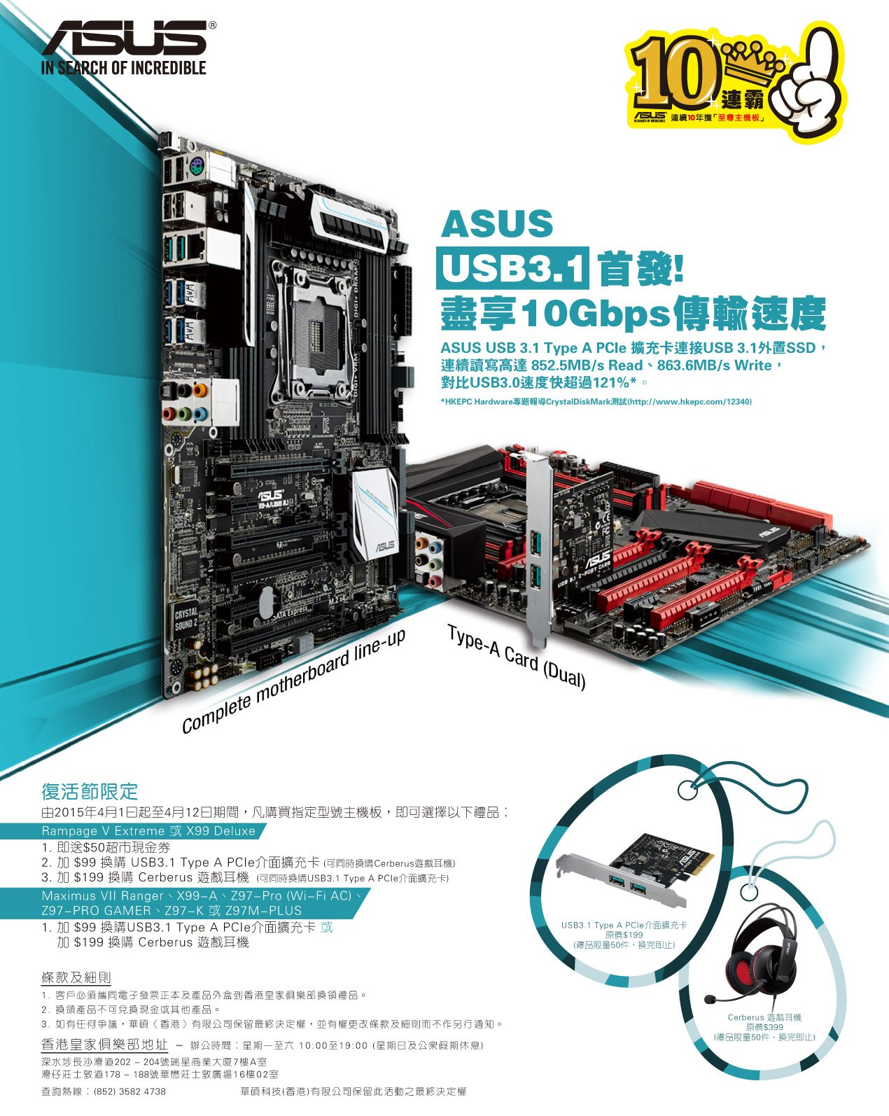 ASUS MB Easter Promotion