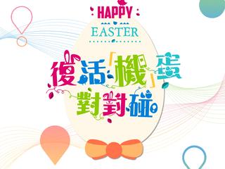 中國移動香港「復活機蛋對對碰」 送您最新矚目人氣手機