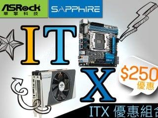 ASRock X Sapphire ITX 優惠組合 以優惠價換購 R9-285 ITX OC 顯示卡