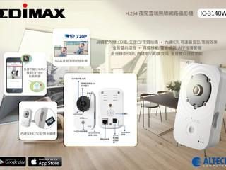 針對入門用家 簡單易用為主 Altech 提供多款 Edimax 網絡產品
