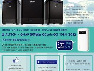 Altech Computers X QNAP 送禮活動! 購買 TS-453mini 有機會獲贈 QG-103N