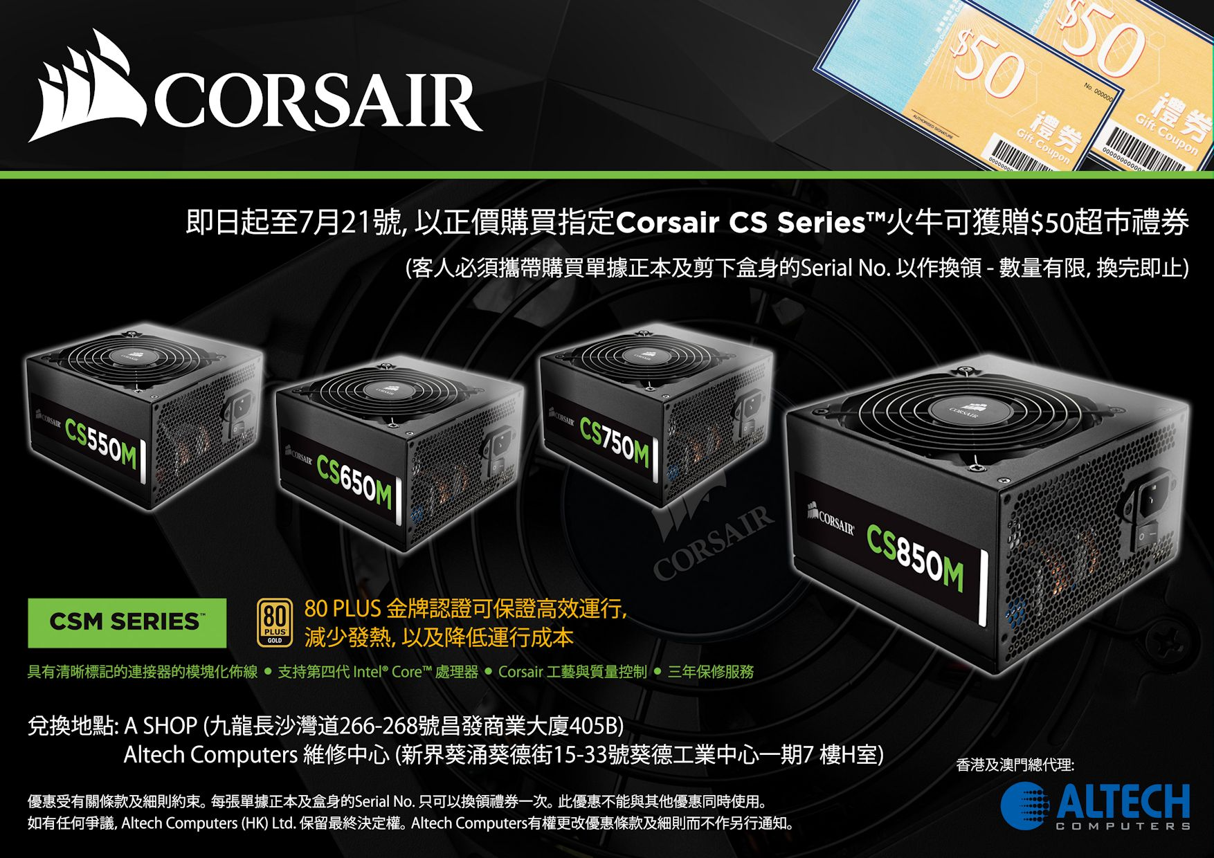 Corsair Summer Promotion