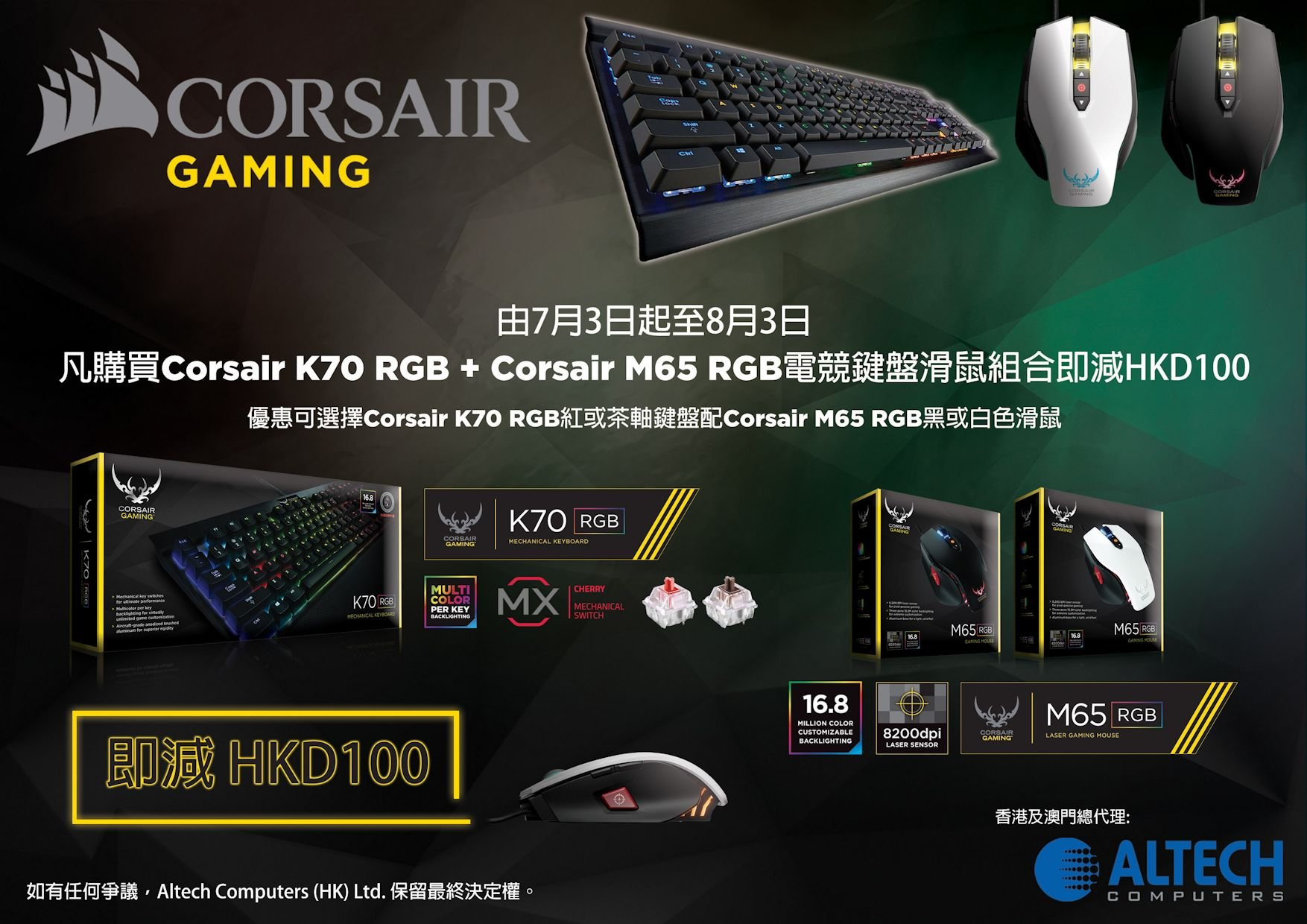 Corsair Gaming Promo
