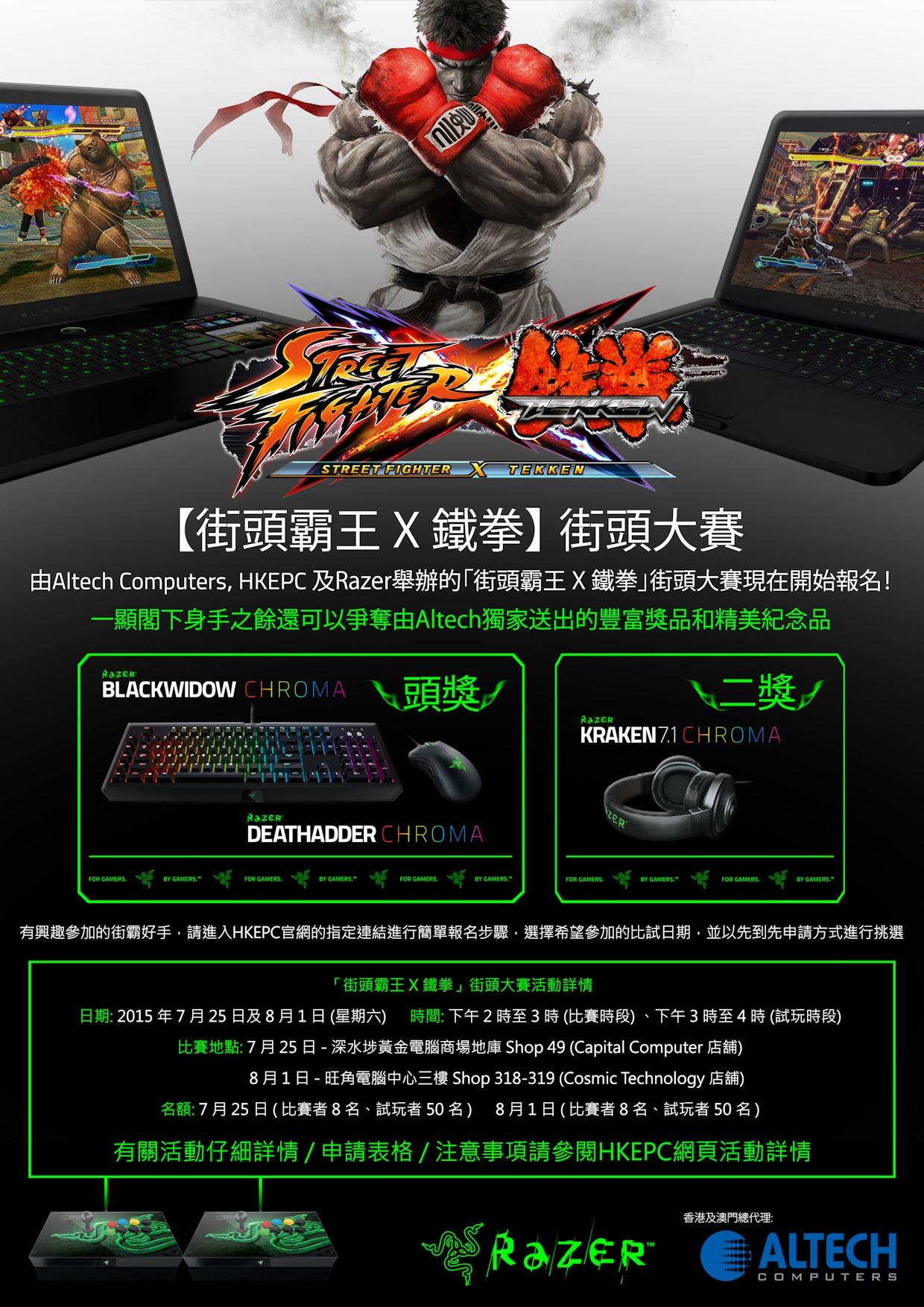Street Fighter X Tekken Event
