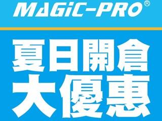 Magic-Pro「夏日開倉大優惠」 特色數碼及電腦產品低至三折起