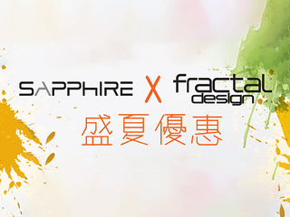 SAPPHIRE x Fractal Design 盛夏優惠 R7 / R9 繪圖卡配指定機箱即減 $100